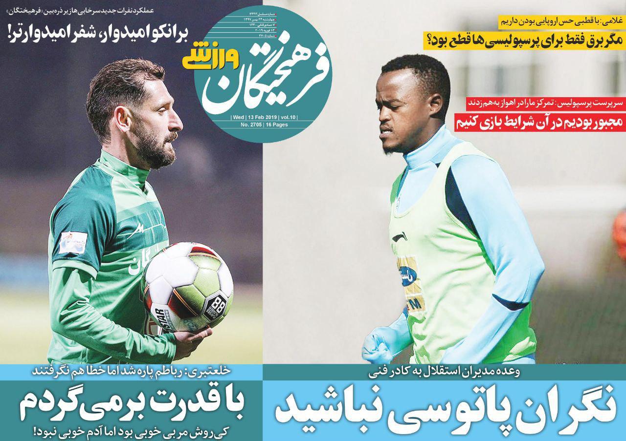 فرهیختگان ورزشی - ۲۴ بهمن
