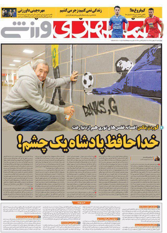 همشهری ورزشی - ۲۴ بهمن