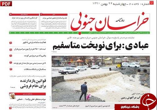 عبادی:برای نوبخت متأسفیم/چالش تحریم داخلی دفتر وزارت خارجه در استان