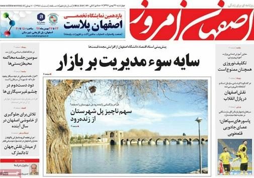 اصفهان منتخب کلانشهرها شد/ سایه سوء مدیریت بربازار