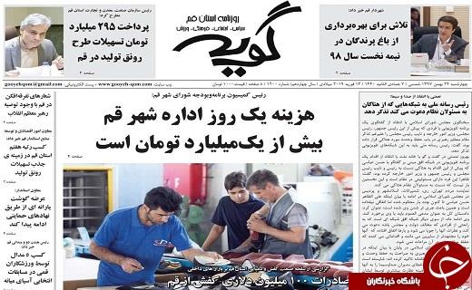 ایران تماشایی در ۴۰ سالگی انقلاب/آینده روشن در گرو جوان گرایی است