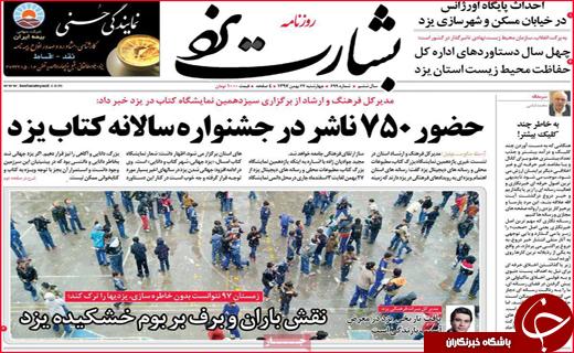 صفحه نخست روزنامههای استان یزد