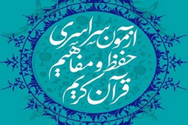 ثبت نام ۷۵۰۰ کرمانی در آزمون حفظ و مفاهیم قرآن کریم