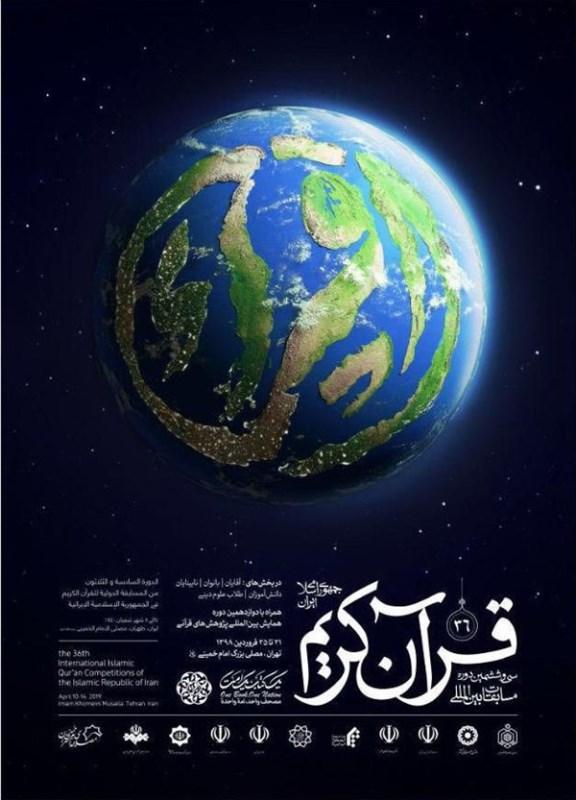 جابهجایی محل برگزاری مسابقات بین المللی قرآن کریم/