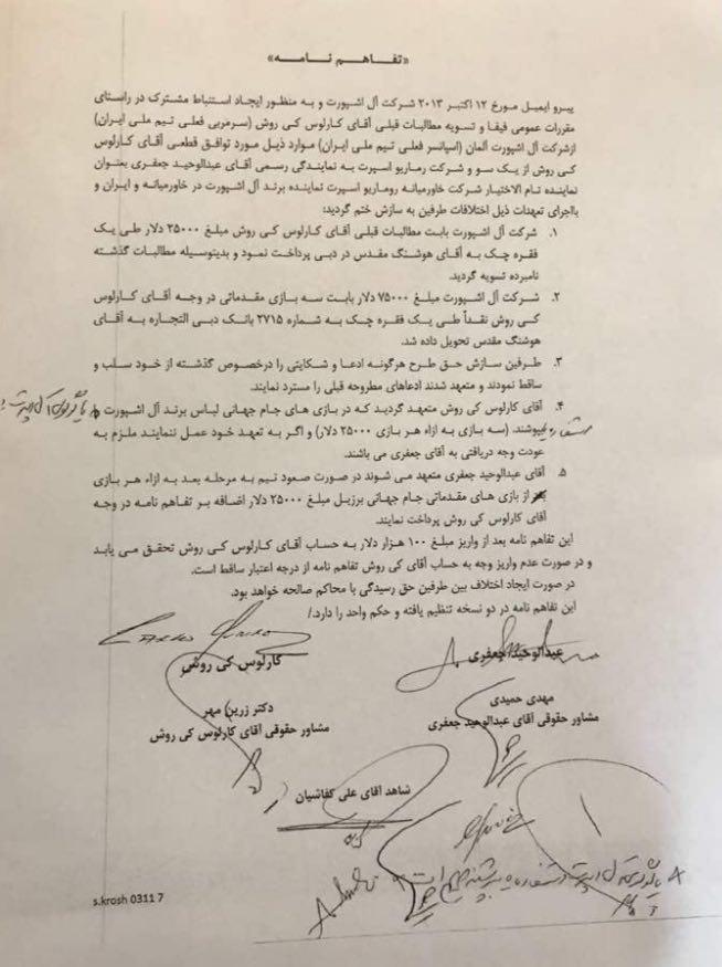 افشاگری علی کریمی در مورد کیروش/ ماجرای واریز ۱۰۰ هزار دلار با امضای کفاشیان! + سند