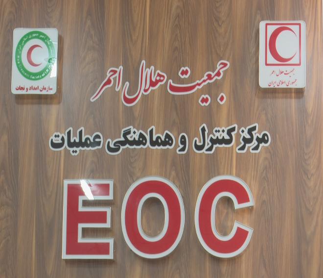 افتتاح مرکز کنترل و هماهنگی عملیات جمعیت هلال احمر بوشهر