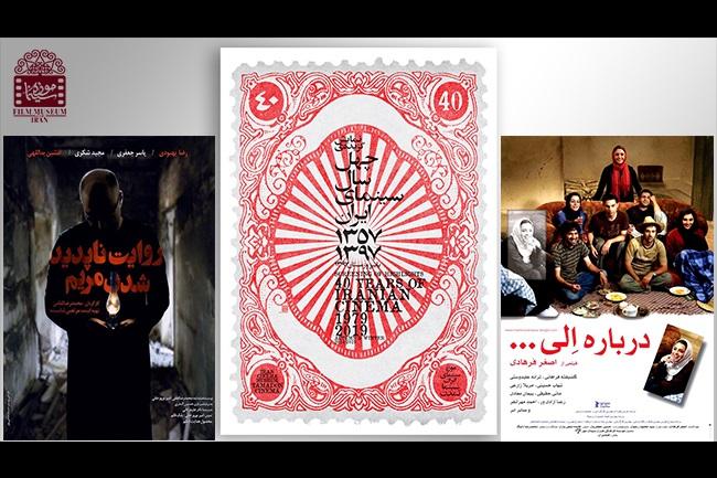آغاز ویژه برنامه «نمایش گزیده چهل سال سینمای ایران» در موزه سینما