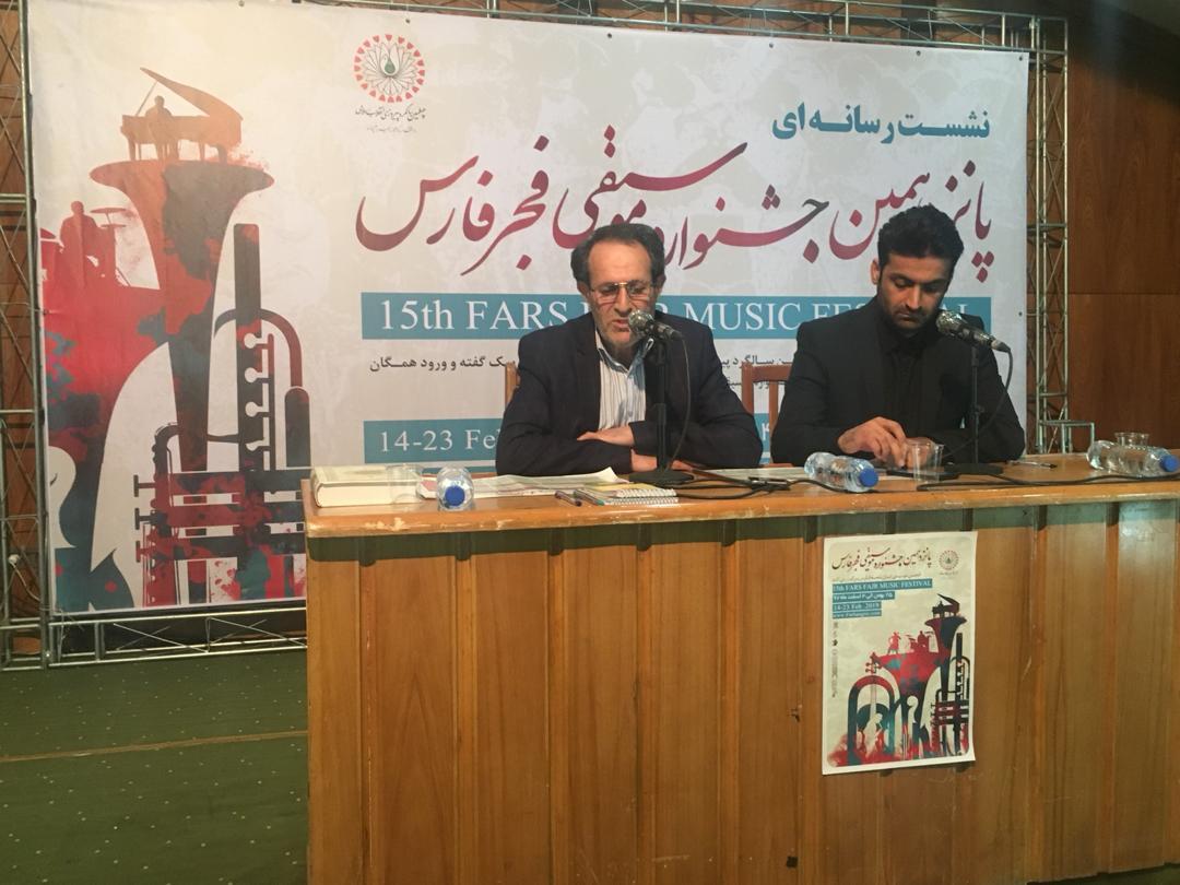 ۲۵ بهمن؛ آغاز جشنواره موسیقی فجر در شیراز