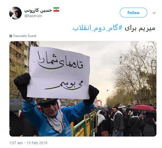 لحظه شماری کاربران برای اعلام بیانیه ی گام دوم انقلاب توسط مقام معظم رهبری +تصاویر