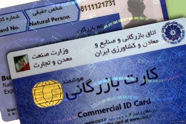 سهم ۸۱ درصدی کارتهای بازرگانی از کل کارتهای عضویت در اتاق تهران