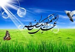 چه دعایی را برای تشرف به محضر امام زمان (عج) بخوانیم؟