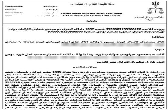 میرلوحی عضو شورای شهر تهران محکوم شد+جزئیات