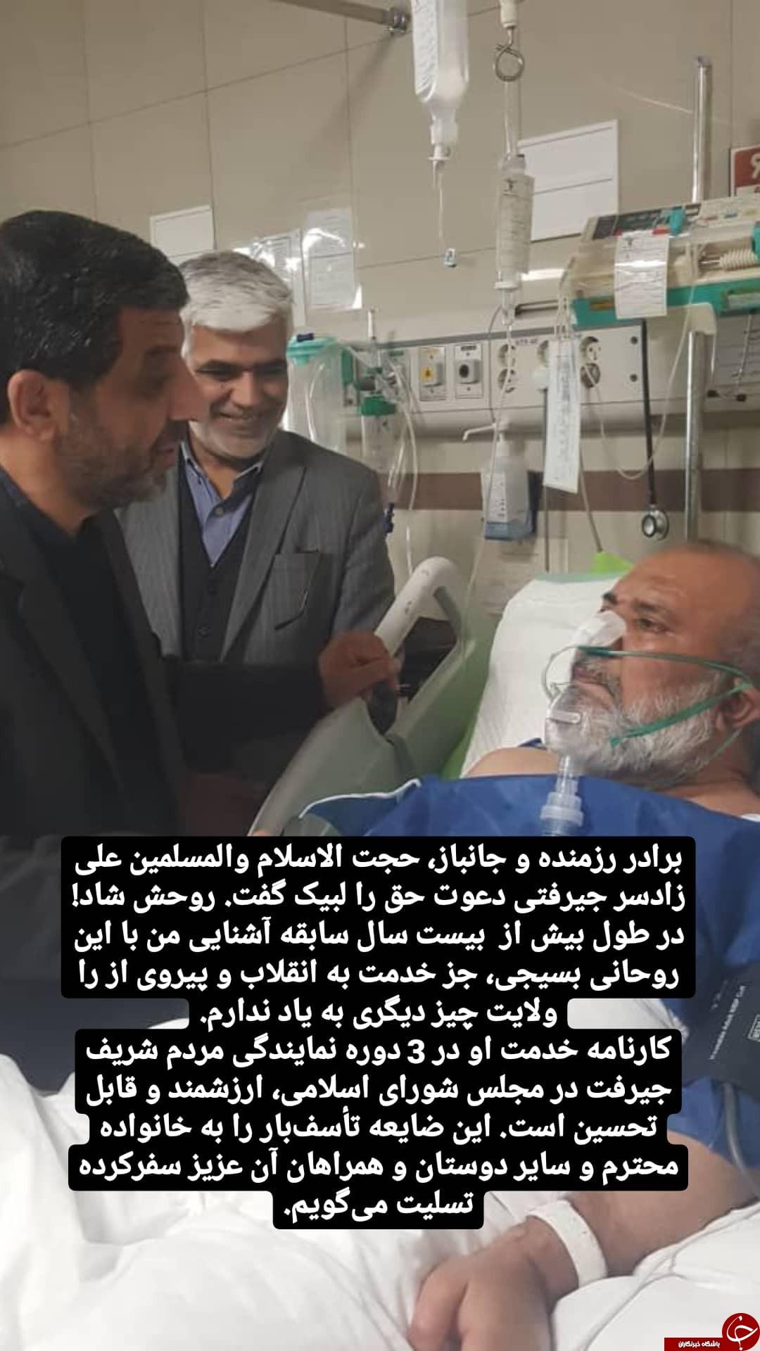 تسلیت ضرغامی در پی درگذشت نماینده جیرفت+عکس