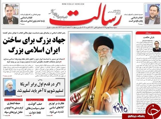 صفحه نخست روزنامههای ۲۵ بهمن؛