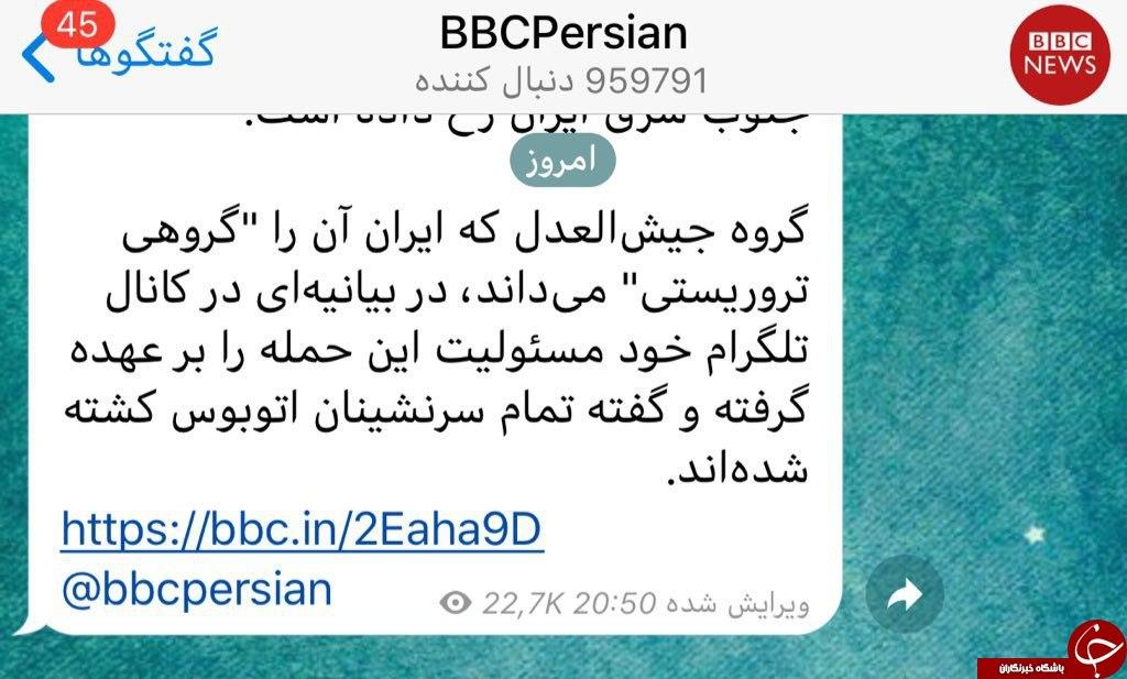 دریدن مرزهای بی شرفی توسط بی بی سی فارسی+عکس