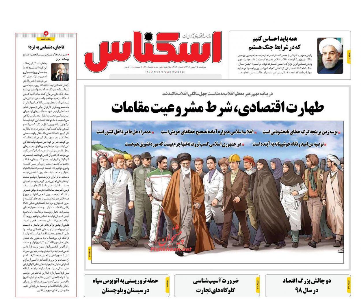 صفحه نخست روزنامههای اقتصادی ۲۵ بهمن ماه