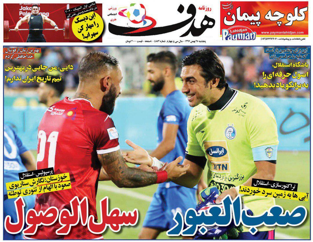 روزنامه هدف - ۲۵ بهمن