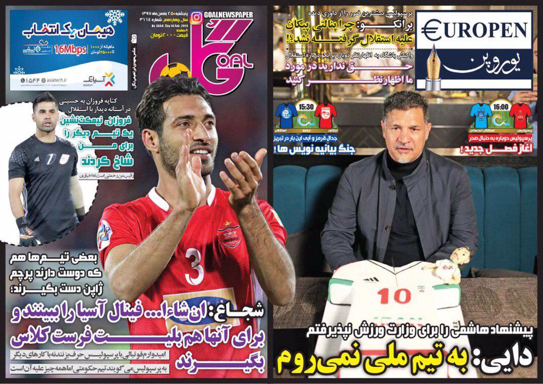 روزنامه گل - ۲۵ بهمن