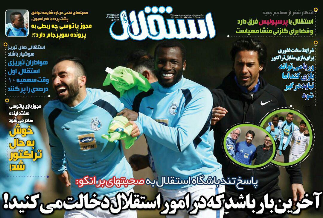 روزنامه استقلال - ۲۵ بهمن