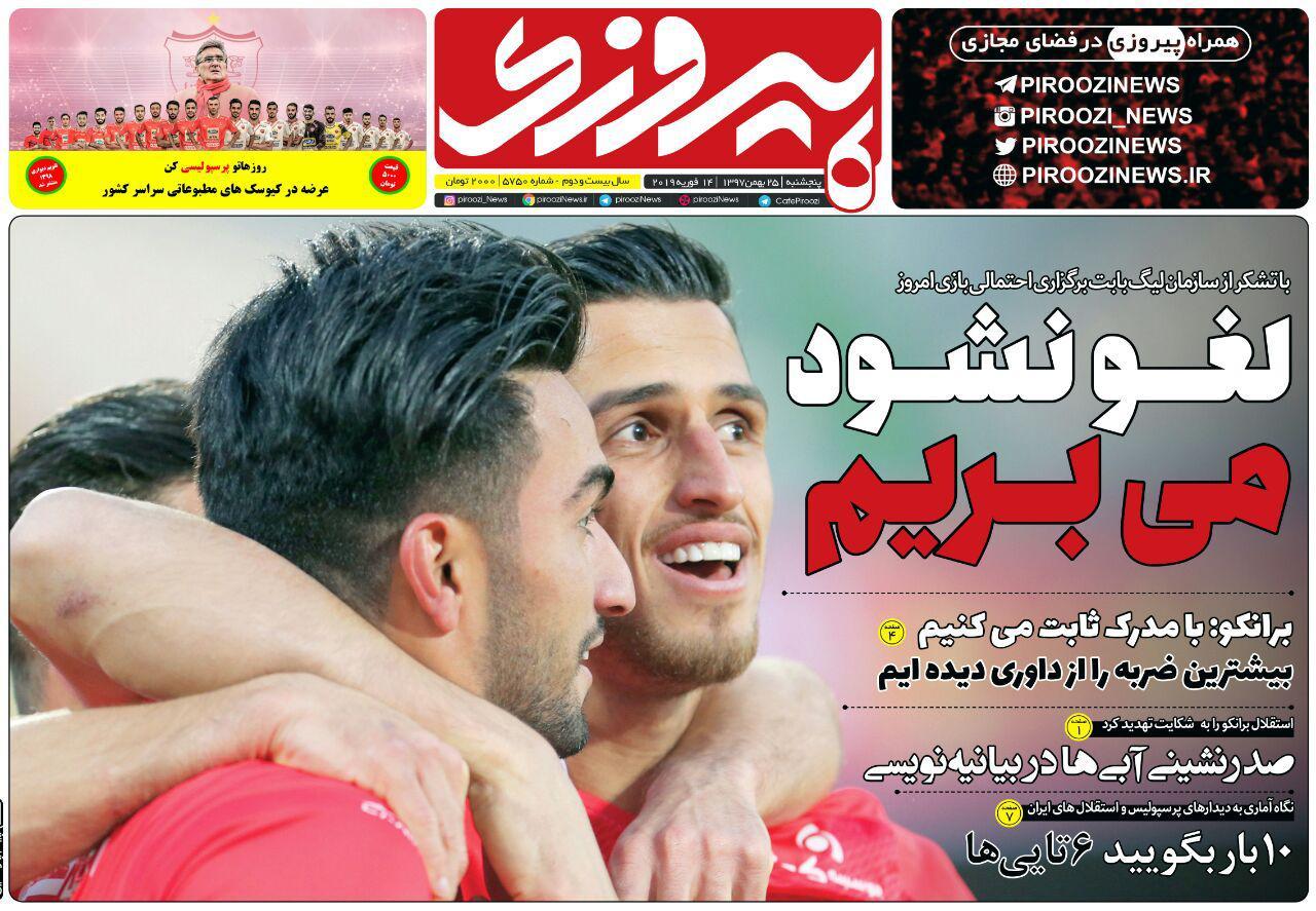 روزنامه پیروزی - ۲۵ بهمن