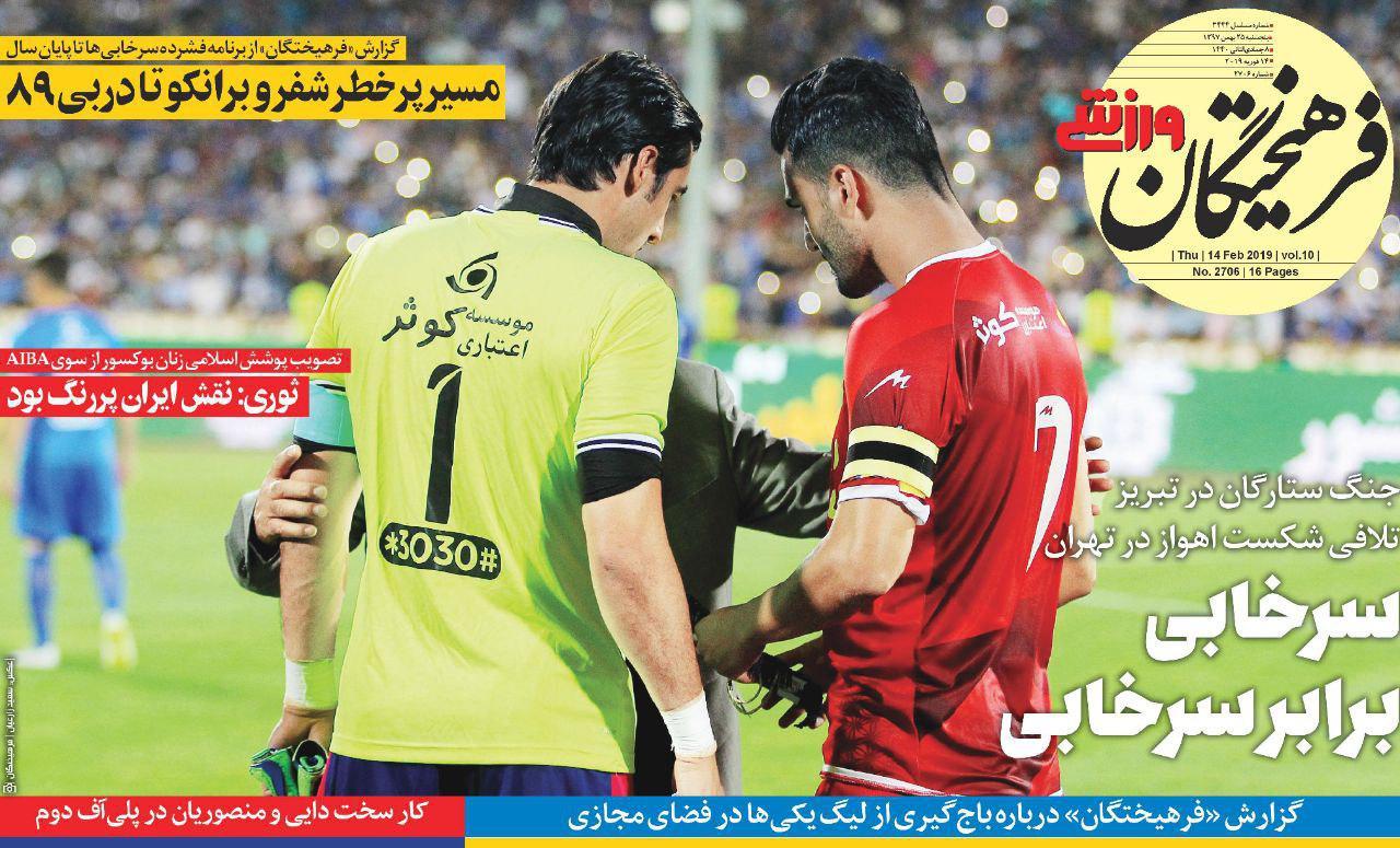 فرهیختگان ورزشی - ۲۵ بهمن