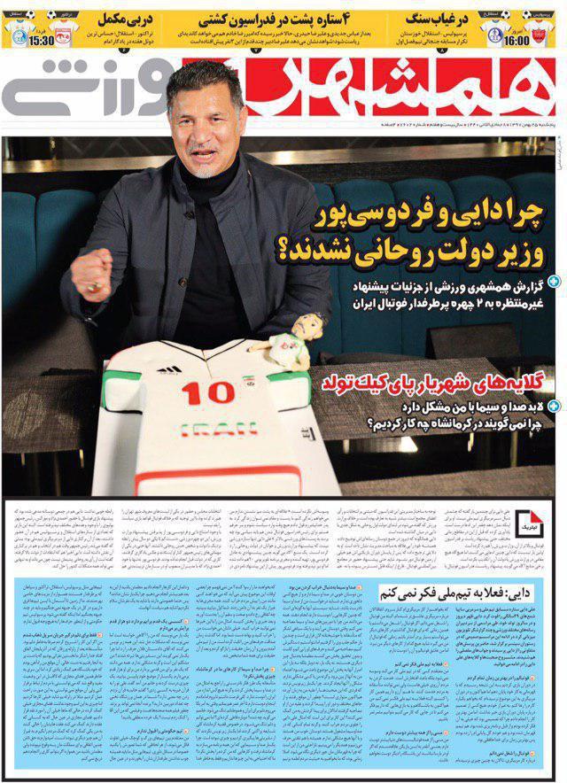 همشهری ورزشی - ۲۵ بهمن