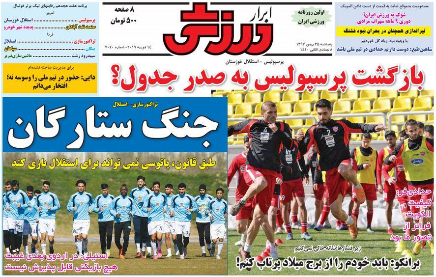 ابرار ورزشی - ۲۵ بهمن
