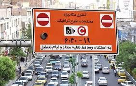 امروز (۲۵ بهمن) آخرین پنجشنبه بدون طرح ترافیک و زوج و فرد در پایتخت