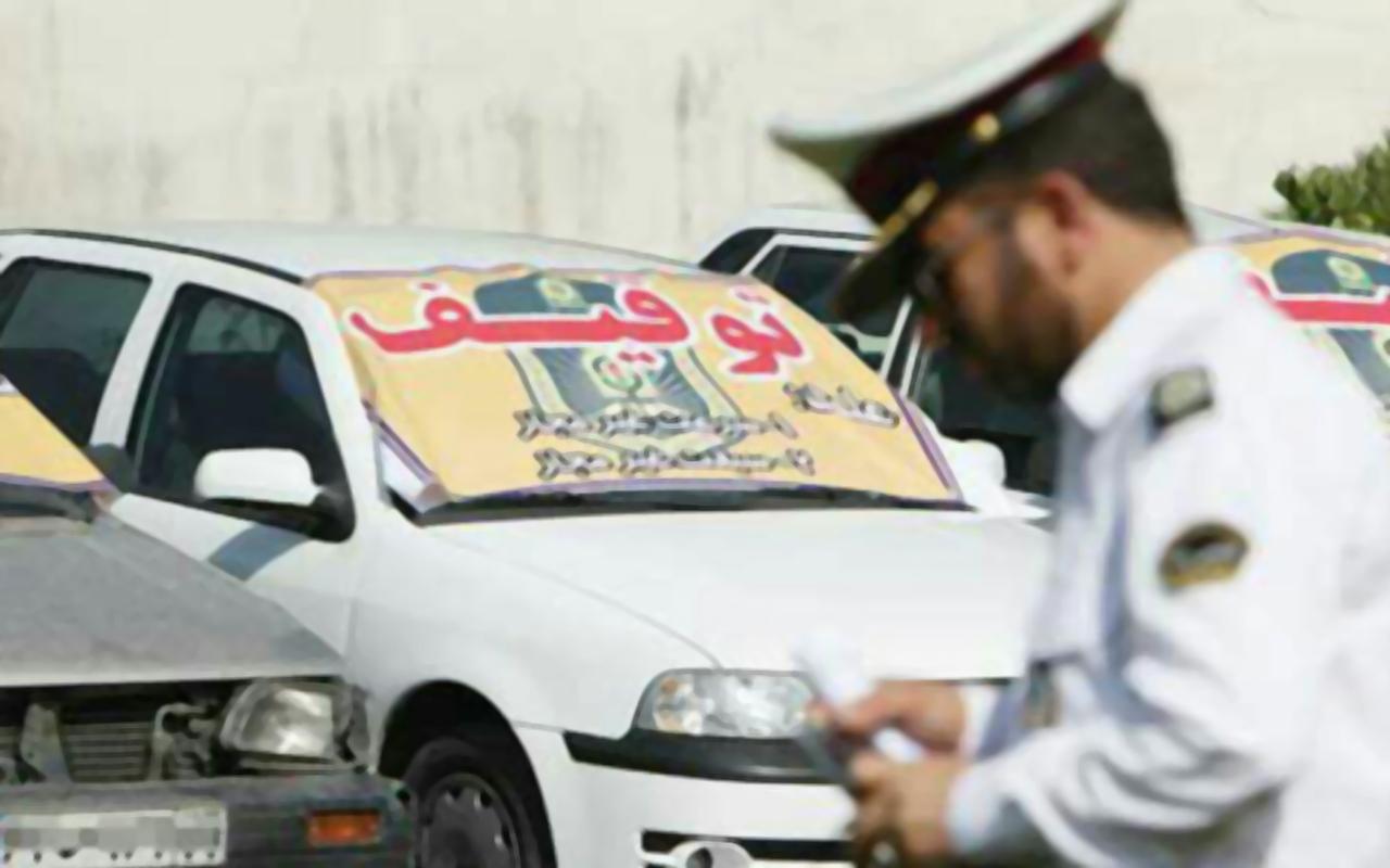 تخفیف ۵۰ درصدی پلیس برای ترخیص خودروها