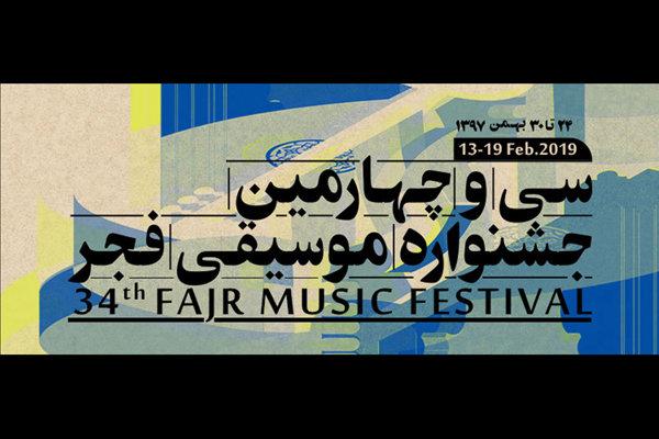 اعلام برنامههای روز دوم جشنواره موسیقی فجر / یک یادبود موسیقایی برای نورمحمد
