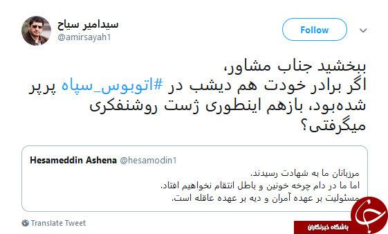 واکنش فعالان فضایمجازی به مطلب جنجالی آشنا درباره شهدای سپاه
