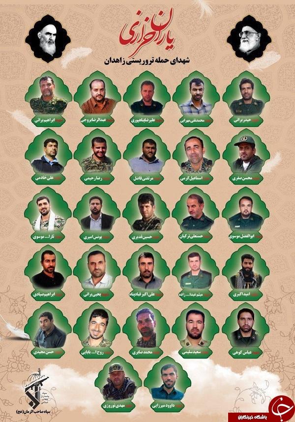 تصویر ۲۷ شهید حادثه تروریستی محور خاش-زاهدان در یک قاب