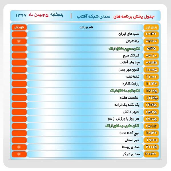 برنامههای صدای شبکه آفتاب در بیست و پنجم بهمن ماه ۹۷