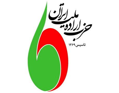 برگزاری سیزدهیمن جلسه شورای مرکزی حزب اراده ملت