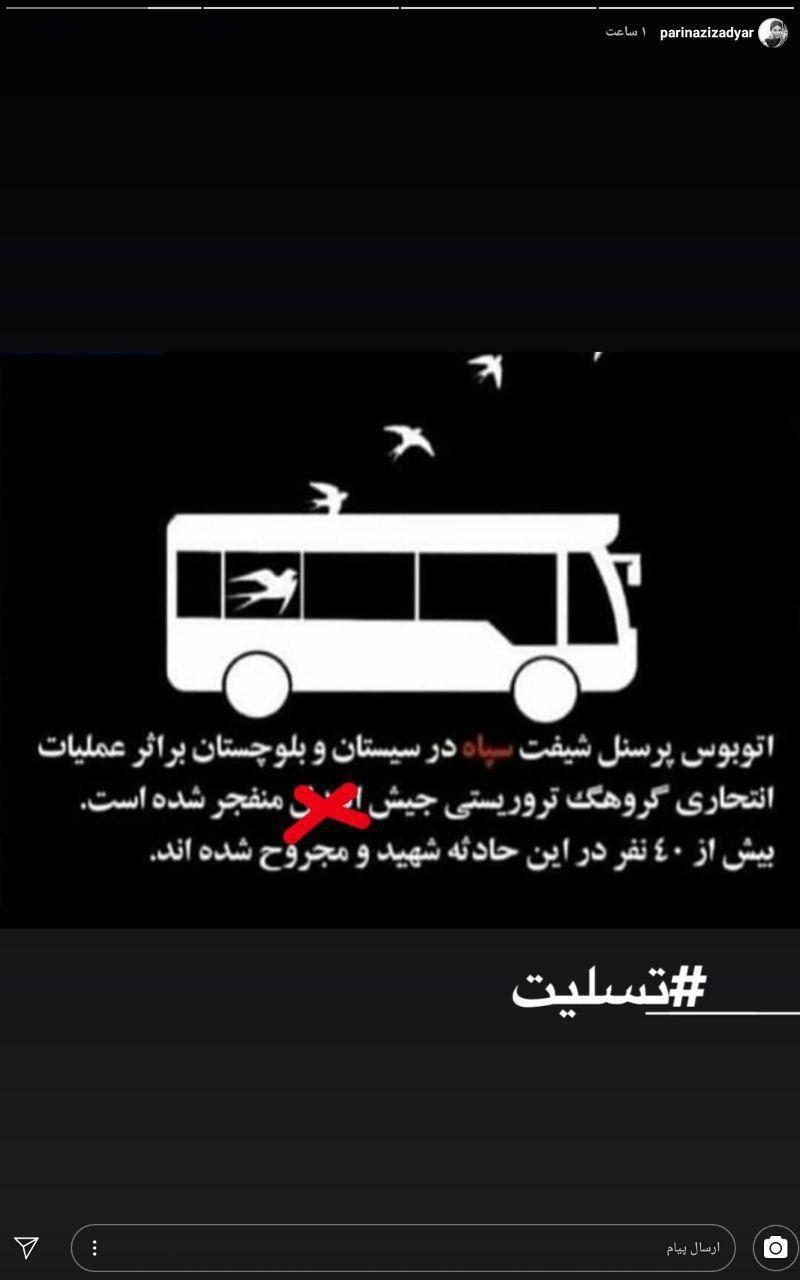 استوری تسلیت «پریناز ایزدیار» برای شهادت پاسداران در حمله تروریستی زاهدان +تصویر