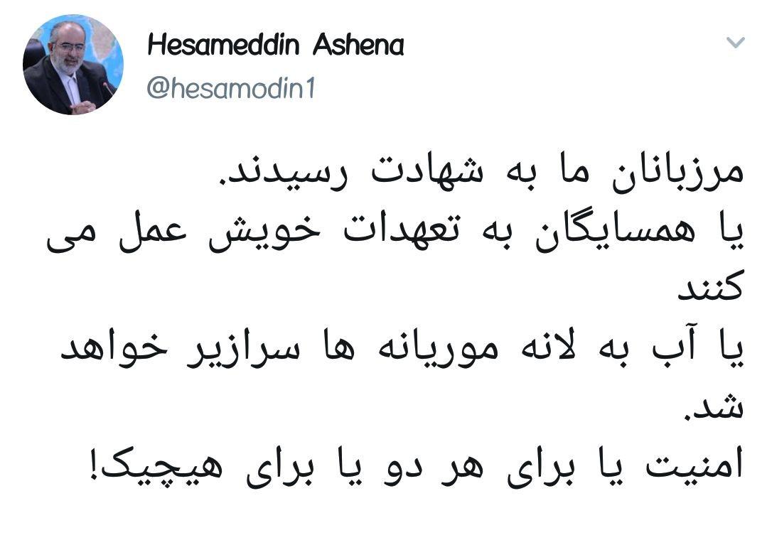 تغییر موضع حسام الدین آشنا پس از اظهار نظر جنجالی اش درباره شهادت مرزبانان سپاه+تصویر