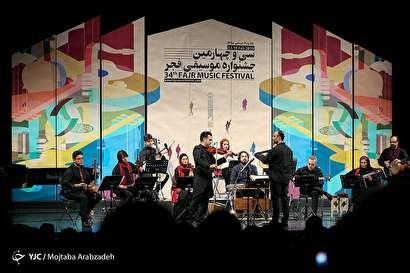 باشگاه خبرنگاران -دومین شب سی و چهارمین جشنواره موسیقی فجر