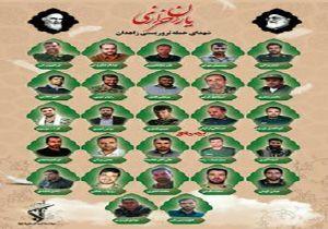 محکومیت حادثه تروریستی خاش توسط علمای اهل سنت + فیلم