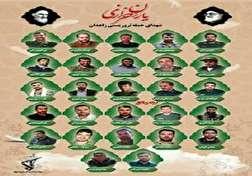 باشگاه خبرنگاران - محکومیت حادثه تروریستی خاش توسط علمای اهل سنت + فیلم