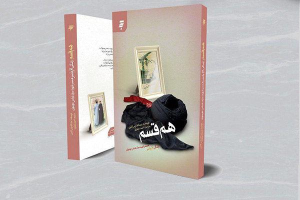 کتاب «همقسم» درباره همسر شهید عباس موسوی چاپ میشود