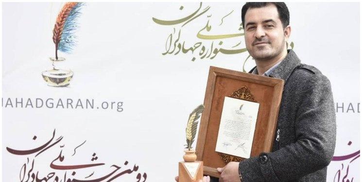 باشگاه خبرنگاران -گزارشگر صدا و سیما خبرنگار برتر دومین جشنواره ملی جهادگران شد
