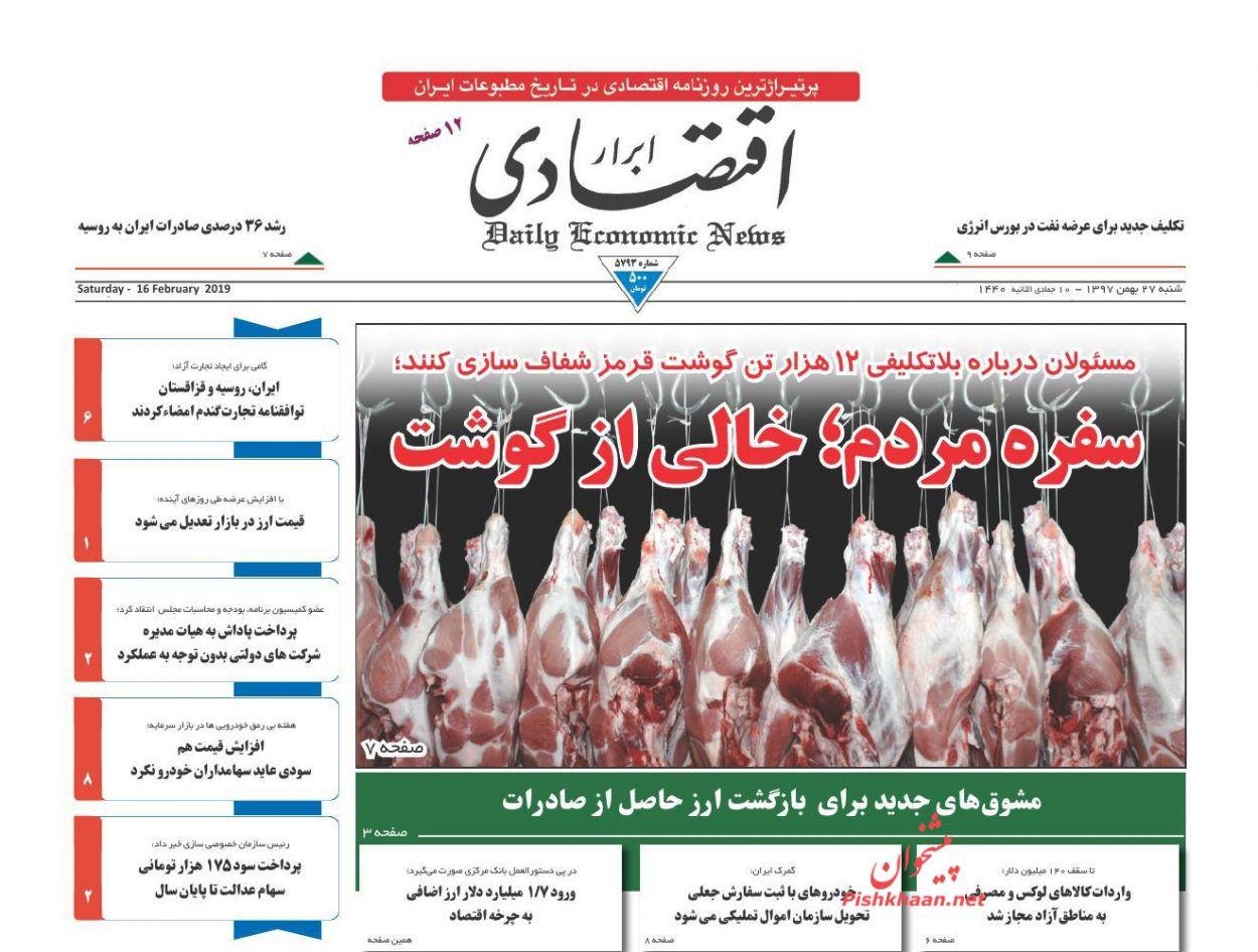 صفحه نخست روزنامههای اقتصادی ۲۷ بهمن ماه