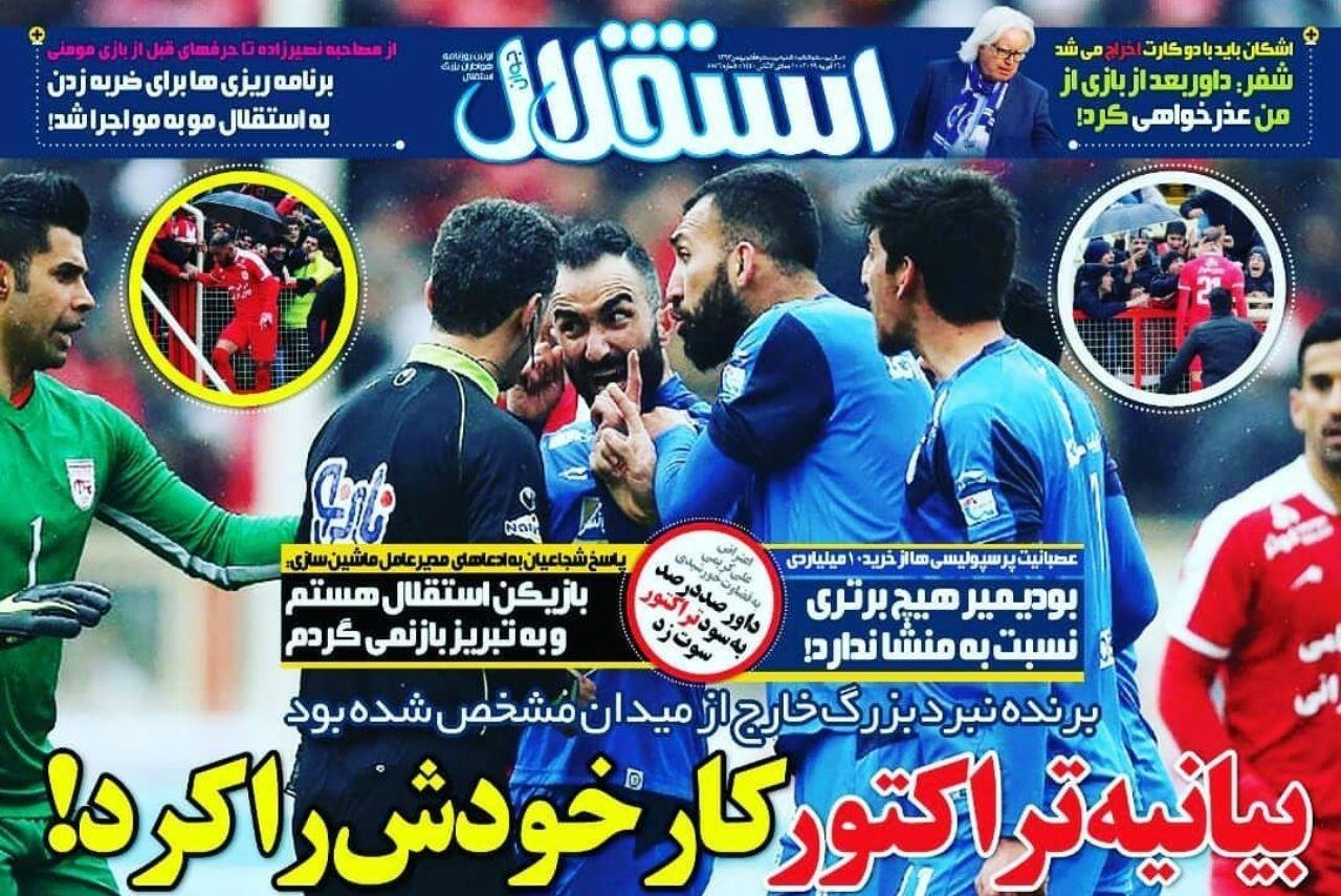 روزنامه استقلال - ۲۷ بهمن