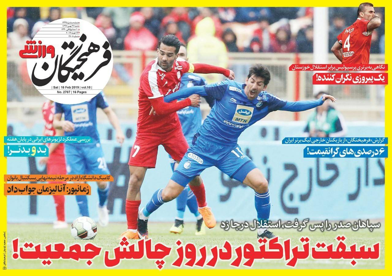 روزنامه فرهیختگان - ۲۷ بهمن