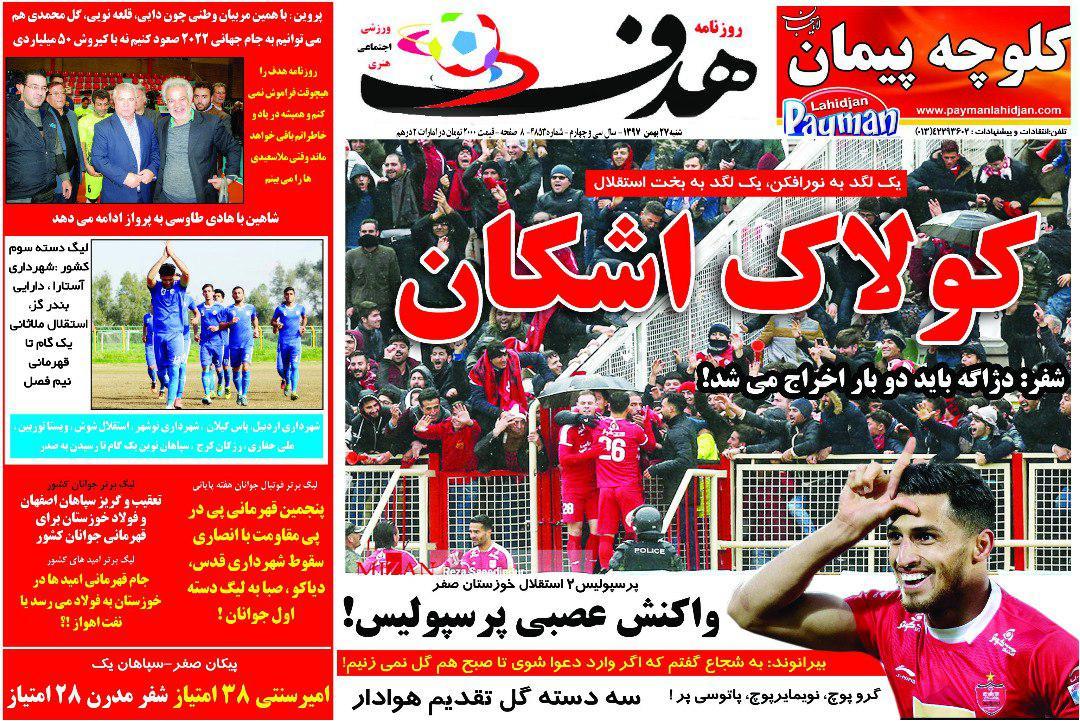 روزنامه هدف - ۲۷ بهمن