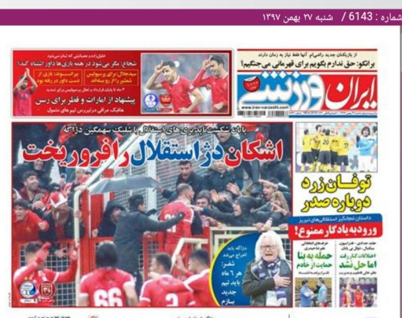 ایران ورزشی - ۲۷ بهمن