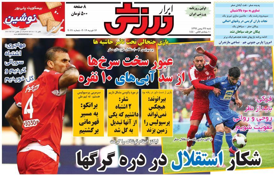 روزنامه ابرار ورزشی - ۲۷ بهمن