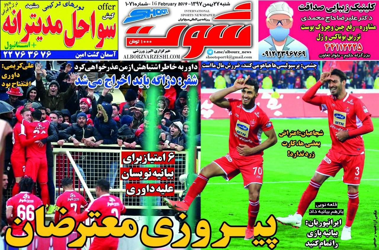 روزنامه شوت - ۲۷ بهمن