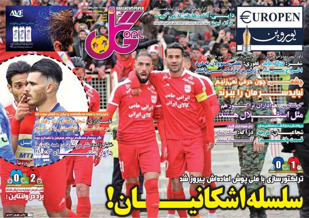 روزنامه گل - ۲۷ بهمن