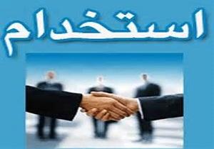استخدام کارمند اداری و کارمند فروش در شرکت فنی مهندسی آرپان